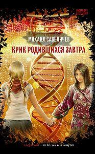 Михаил Савеличев -Крик родившихся завтра