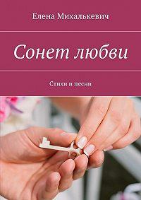 Елена Михалькевич -Сонет любви. Стихи ипесни