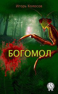 Игорь Колосов -Богомол