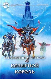 Константин Мзареулов - Козырной король