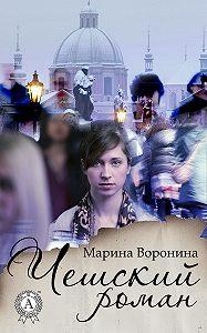 Марина Борисовна Воронина -Чешский роман