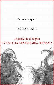 Оксана Забужко -Жоравницькі