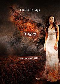 Галина Гайдук -Тавро. Конотопська відьма