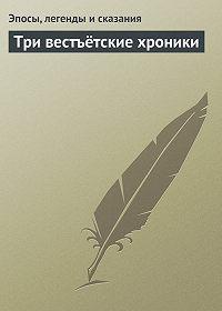 Эпосы, легенды и сказания -Три вестъётские хроники