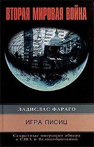 Ладислас Фараго - Игра лисиц. Секретные операции абвера в США и Великобритании