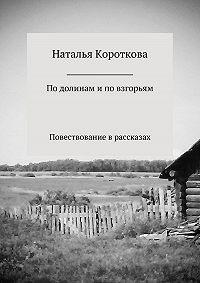 Наталья Короткова -По долинам и по взгорьям