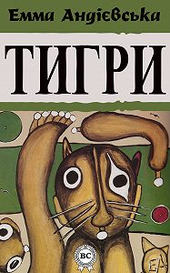 Емма Андріевська - Тигри