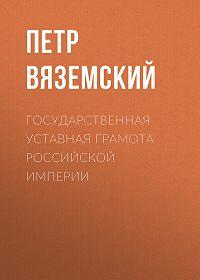 Петр Андреевич Вяземский -Государственная уставная грамота Российской империи