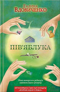 Галина Вдовиченко -Пів'яблука