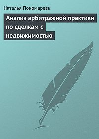 Н. Г. Пономарева - Анализ арбитражной практики по сделкам с недвижимостью
