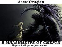 Алан Стэфан -Вмиллиметре отсмерти