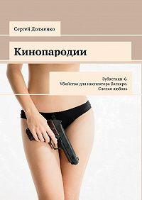 Сергей Долженко -Кинопародии. Зубастики-6. Убийство для инспектора Вагнера. Слепая любовь