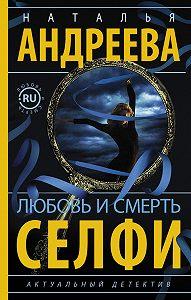 Наталья Андреева -Любовь и смерть. Селфи
