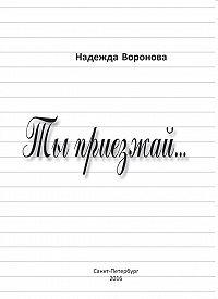 Надежда Воронова -Ты приезжай…