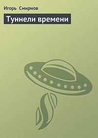 Игорь Смирнов -Туннели времени
