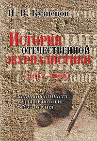 Иван Васильевич Кузнецов - История отечественной журналистики (1917-2000)