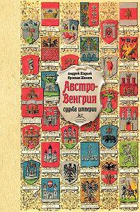 Ярослав Шимов -Австро-Венгрия: судьба империи