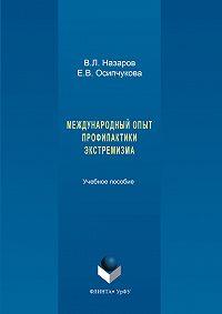 Владимир Назаров -Международный опыт профилактики экстремизма
