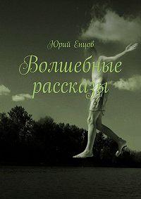 Юрий Енцов - Волшебные рассказы