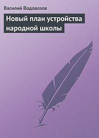 Василий Водовозов -Новый план устройства народной школы