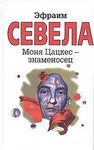 Эфраим  Севела -Моня Цацкес – Знаменосец