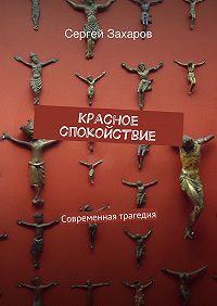 Сергей Захаров - Красное спокойствие