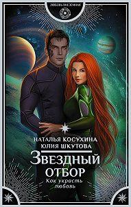 Наталья Косухина -Звездный отбор. Как украсть любовь