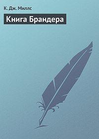 К. Миллс -Книга Брандера