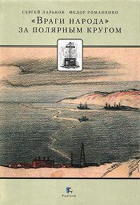 Сергей Ларьков -«Враги народа» за Полярным кругом (сборник)