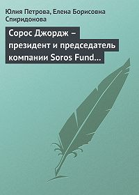 Юлия Петрова -Сорос Джордж – президент и председатель компании Soros Fund Management LLC
