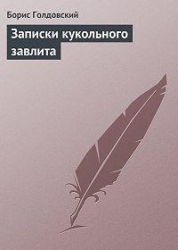 Борис Голдовский -Записки кукольного завлита