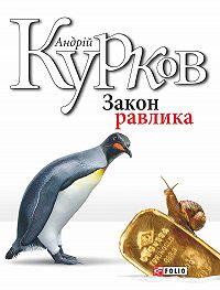 Андрій Юрійович Курков -Закон равлика