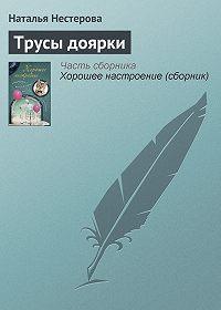Наталья Нестерова -Трусы доярки