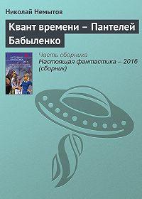 Николай Немытов -Квант времени – Пантелей Бабыленко