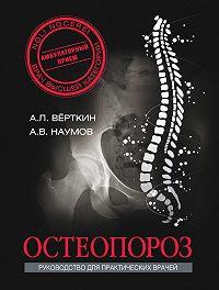А. Л. Верткин -Остеопороз