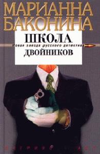Марианна Баконина -Школа двойников