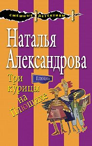 Наталья Николаевна Александрова -Три курицы на Плющихе