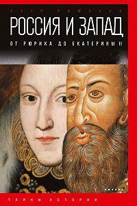 Петр Романов -Россия и Запад. От Рюрика до Екатерины II