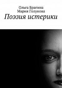 Мария Голунова -Поэзия истерики