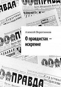 Алексей Воротников -Оправдистах– искренне…