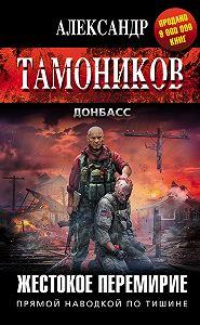 Александр Тамоников -Жестокое перемирие