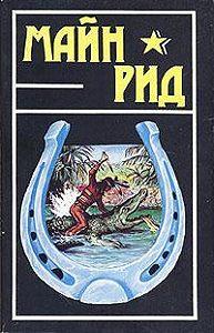 Томас Майн Рид -Белая скво