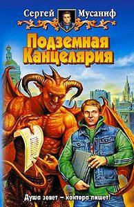 Сергей  Мусаниф -Подземная Канцелярия