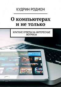 Родион Кудрин - Окомпьютерах инетолько