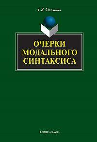 Григорий Солганик -Очерки модального синтаксиса