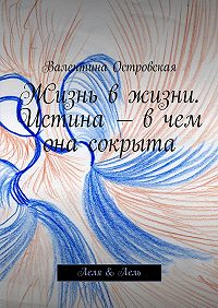 Валентина Островская -Жизнь вжизни. Истина– вчем она сокрыта. Леля &Лель