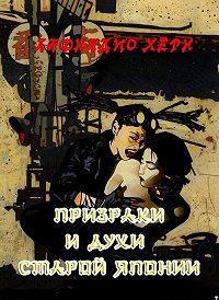 Лафкадио Хёрн -Призраки и духи старой Японии