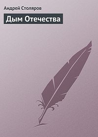 Андрей Столяров - Дым Отечества