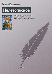 Ольга Громыко - Нелетописное