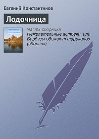 Евгений Константинов -Лодочница